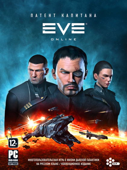 eve_online_patent_kapitana_kollektsionnoe_izdanie_pc_dvd_box_russkie_subtitry__1