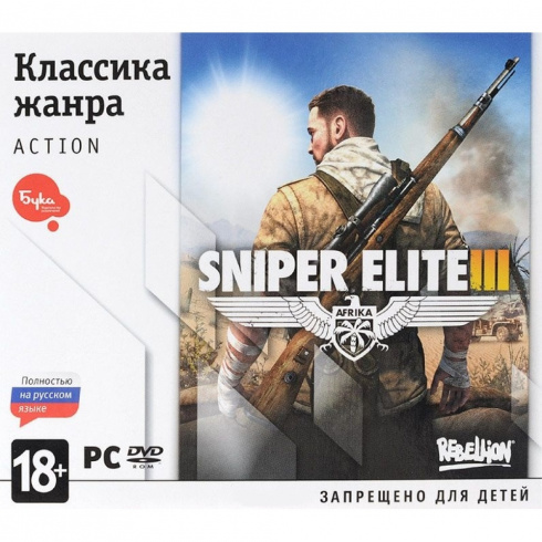 Классика жанра. Action. Sniper Elite 3 [PC-DVD, Jewel, Русская версия]