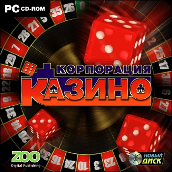 korporatsiya_kazino_pc_cd_jewel_russkaya_versiya__1