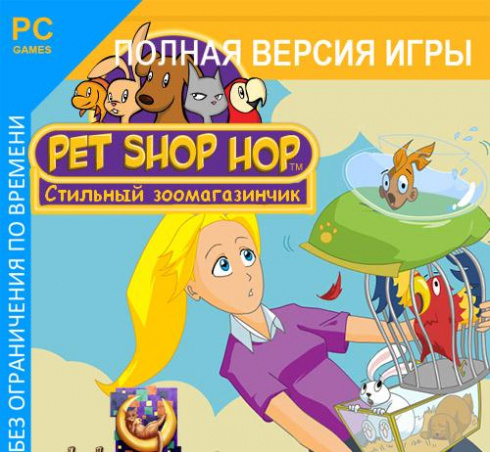 turbo_games_pet_shop_hop_stilnyy_zoomagazinchik_pc_cd_jewel_russkaya_versiya__1