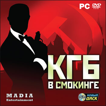 КГБ в смокинге [PC-DVD, Jewel, Русская версия]