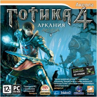 gotika_4_arkaniya_pc_dvd_jewel_russkaya_versiya__1