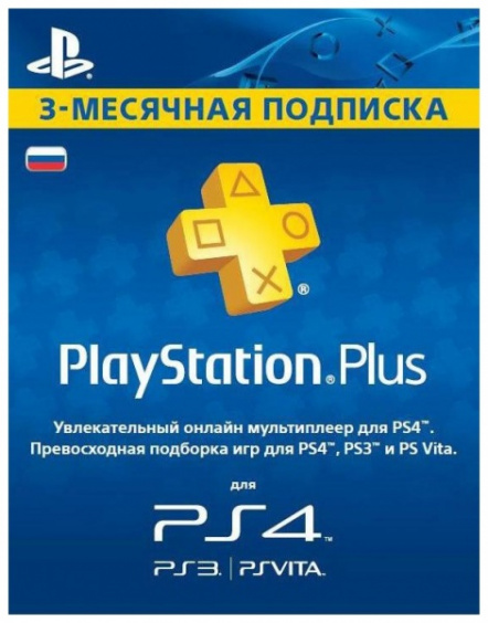 Подписка PlayStation Plus на 3 месяца (PS4, PS3, PS Vita) (Конверт)
