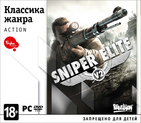 Классика жанра. Action. Sniper Elite V2 [PC-DVD, Jewel, Русская версия]