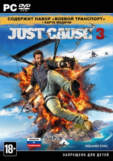 Just Cause 3. Day One Edition [PC-DVD, Box, Русская версия]
