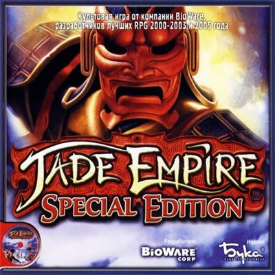 jade_empire_special_edition_pc_dvd_jewel_russkaya_versiya__1