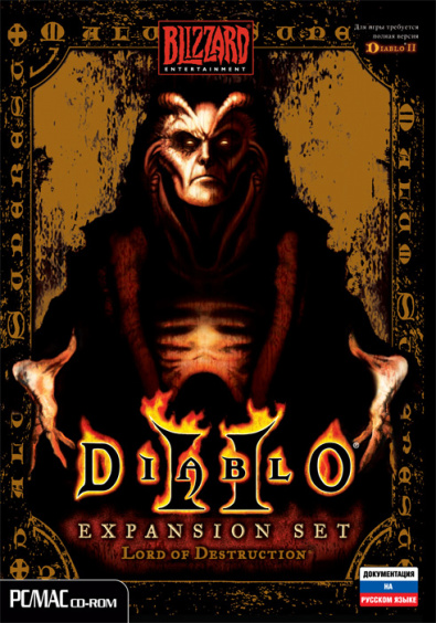 diablo_ii_lord_of_destruction_dopolnenie_pc_cd_box_russkaya_dokumentatsiya__1