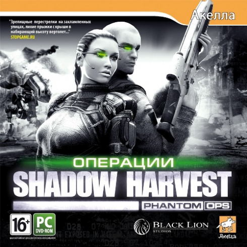 operatsii_shadow_harvest_rs_dvd_jewel_russkaya_versiya__1
