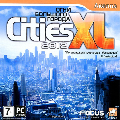 cities_xl_2012_pc_dvd_jewel_russkie_subtitry__1