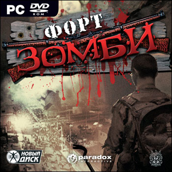 Форт Зомби [PC-DVD, Jewel, Русская версия]