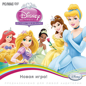 disney_printsessy_putishestvie_v_skazku_pc_cd_jewel_russkaya_versiya__1