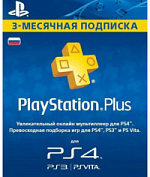 Подписка PlayStation Plus на 3 месяца (PS4, PS3, PS Vita) (бандл конверт)